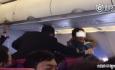 男子飞行途中大闹机舱称