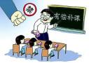 葫芦岛在职教师违规办班补课一经查实一律开除或解聘