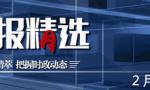 【党报精选】0213