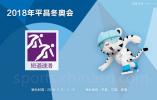 短道速滑1500米 17岁小将李靳宇摘得银牌