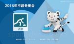 冬奧會女子冰壺迴圈賽 中國5-12不敵南韓