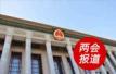 从两会看中国经济高质量发展:书写新时代中国经济新答卷