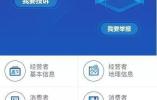 吉林省将开通12315支付宝一键投诉