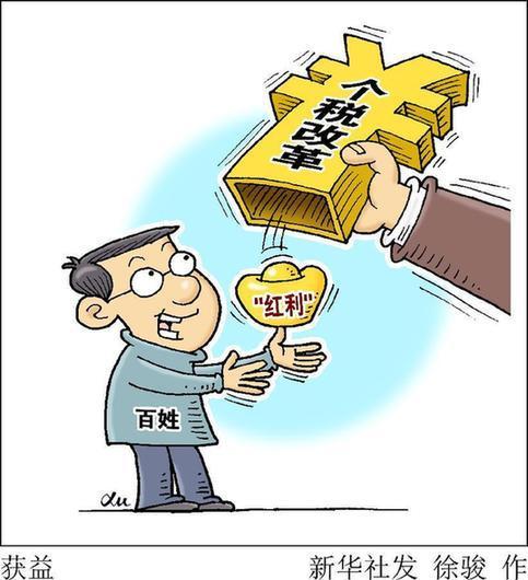 皇家彩票网投信誉平台:专家解析税制改革:个税改革不止上调起征点这么简单
