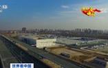 亚太政要专家聚焦中国国家机构改革 成果惠及世界各国
