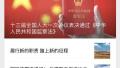 国家监察委官方微信首次亮相 首次推送1组7篇文章