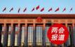 外国人士眼中的中国两会:见证一个更加开放自信的中国