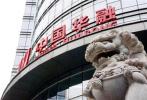 中国华融董事长:回归A股上市是2018年既定目标