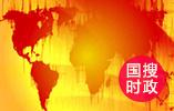 刘鹤出席国际组织、工商界、学界代表座谈会