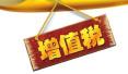 """今年增值税改革""""第一枪""""打响 苏企可享400亿元降税礼包"""