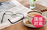 国家广播电视总局局长:电视剧要坚守中华文化立场
