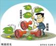 山东通报5起扶贫领域腐败和作风典型问题