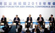 博鳌亚洲论坛2018年年会进入第二天