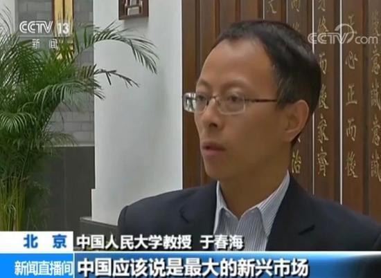 中国人民大学教授 于春海: