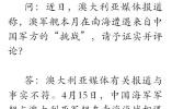 今日要闻:中兴通讯针对美禁令举行发布会 朝韩首脑热线正式开通!