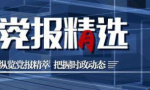 【党报精选】0423
