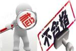 辽宁跟踪抽查147家企业 22家已停产同类产品或停业