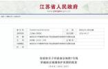"""7号线来了!南京首条""""无人驾驶""""线路全线开建"""