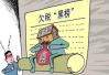 """郑州最新33家欠税大户被曝光 河南恒升房地产成""""熟客"""""""