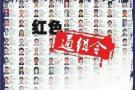 """""""百名红通""""名单公布3周年阶段性成果:已有52人落网"""