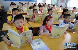 国办印发意见:将办好两类学校纳入地方政府考核体系