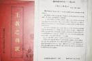 """90岁""""王羲之故事""""传承人:用讲故事的方式传播绍兴文化"""
