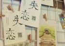 南京有个失恋博物馆