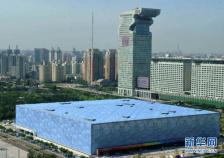 北京冬奥会项目首设倒计时牌 国家速滑馆下月出地面