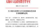 """无锡三部门联合发文为在职教师有偿补课上""""紧箍咒"""""""