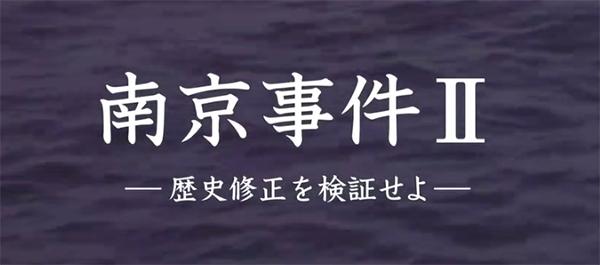 日电视台再播南京大屠杀纪录片 驳斥历史修正主义