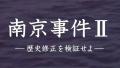 日本电视台再播南京大屠杀纪录片 重现血腥和残暴屠杀画面