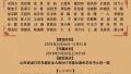 丹青报国——吴悦石师生作品联展 李慧琳篇