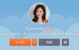 """被人民日报痛批""""妖娃"""" Ayawawa微博被禁言6个月"""
