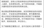 人民日报官微评Ayawawa被禁言:谬种流传必须遏制