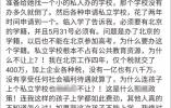 交税8千万孩子却在北京没学上?这位企业高管发泄完怨气又道歉
