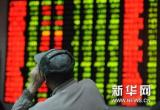 今年首批退市股出炉:10万股民被坑 资不抵债如何索赔?