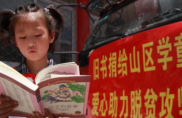 河南内乡:爱心书屋解决山区孩子读书难问题