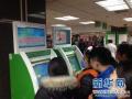 辽宁开通跨省异地就医直接结算定点医疗机构达355家