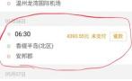 浙江司机接四千元订单平台未垫付,滴滴:被系统判断为刷单了