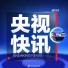 """国家税务总局责成江苏税务机关调查影视从业人员""""阴阳合同""""问题"""