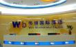 """韦博英语被指设置消费""""陷阱"""" 报名容易退费难"""
