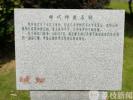 南京绣球公园内明代石刻被涂鸦,清除方式竟是水泥覆盖?