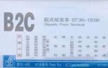 """""""电商之都""""杭州开出""""B2C""""公交线,公交集团称""""巧合"""""""