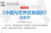 一图读懂《中国与世界贸易组织》白皮书