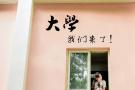 """浙大4年增6倍清华招105个 浙江""""三位一体""""渐行渐宽"""