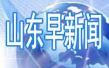 山东早新闻:山东省招商引资招才引智工作会议召开