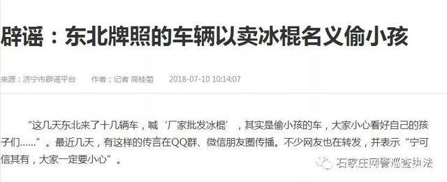 """「网警辟谣」网传""""东北牌照卖冰棍车偷孩子""""是谣言"""