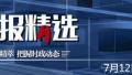 【党报精选】全球金融中心发展排名公布:前10名有谁?