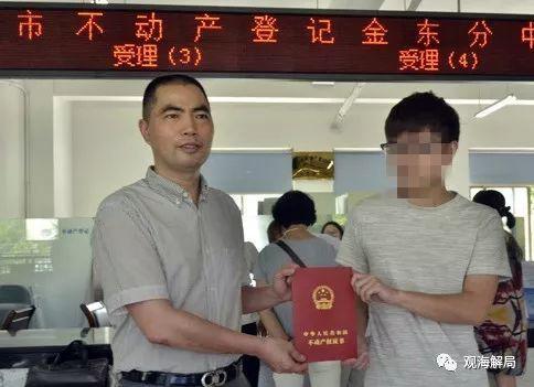 落马前黄炳立为市民颁发不动产登记证