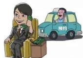 江苏乘客滴滴打车落东西遭遇维权难 如何找回?